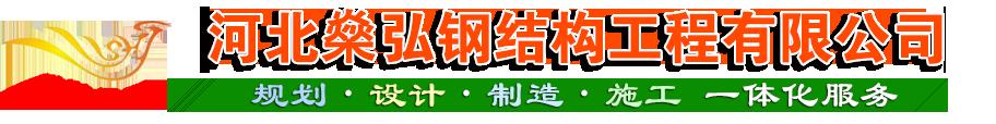 河北燊弘钢结构工程有限公司